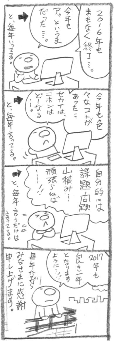 2016_1228_1159.jpg