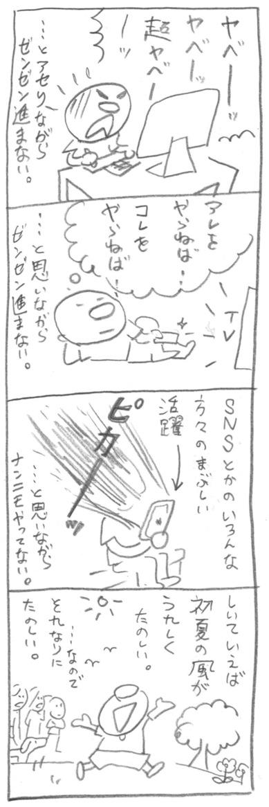 2017_0512_1166.jpg