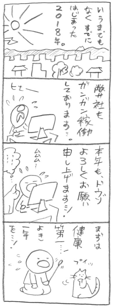2018_0110_1057.jpg
